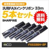 ミヨシ(MCO)汎用FAXインクリボン(SHARP対応)FXS33SH-5P+FAX専用普通紙150枚セット【あす楽対応】【14-Jun】【ポイント10倍】【smtb-u】