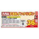 【送料無料/メーカー直販】ミヨシ(MCO) 汎用FAXインクリボン SHARP(シャープ) UX-NR8G,UX-NR9G対応 3本パック FXS36SH…