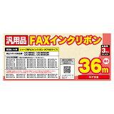 【新発売】ミヨシ(MCO)UX-NR8G対応汎用FAXインクリボン3本パック(SHARP対応)FXS36SH-3