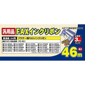 【メーカー直販】ミヨシ(MCO) 汎用FAXインクリボン Brother(ブラザー) PC-551対応 3本入り FXS46BR-3【10P03Dec16】【あす楽】