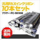 【送料無料/メーカー直販】ミヨシ(MCO) 汎用FAXインクリボン Brother(ブラザー) PC-551対応 10本+FAX専用普通紙100枚…