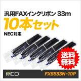 汎用FAXインクリボンNEC(SP-FA530対応)FXS533N-10P10本パック+FAX専用普通紙180枚セットミヨシ(MCO)【14-Jun】【ポイント10倍】【smtb-u】【あす楽対応】
