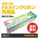 【ポイント10倍/メーカー直販/送料無料】ミヨシ(MCO) 汎用FAXインクリボン NEC(SP-FA530対応) 3本入り FXS533N-3【10P03De...