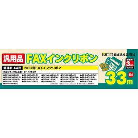 【メーカー直販】ミヨシ(MCO) 汎用FAXインクリボン NEC(SP-FA530対応) 3本入り FXS533N-3【10P03Dec16】【あす楽】