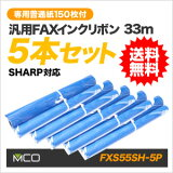 ミヨシ(MCO)汎用FAXインクリボン(SHARP対応)FXS55SH-5P5本パック+FAX専用普通紙150枚セット【14-Jun】【ポイント10倍】【smtb-u】【あす楽対応】