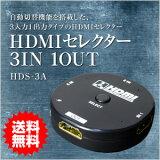 ミヨシ(MCO)HDMIセレクター3IN1OUTHDS-3A【あす楽対応】【10P22Nov13】