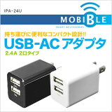 【MOBIBLE】ミヨシ(MCO)USB-ACアダプタ2.4A2口タイプIPA-24U【10P13Jun14】【あす楽】