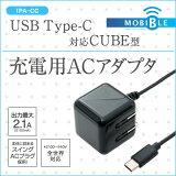 【ポイント10倍/メーカー直販】【MOBIBLE】ミヨシ(MCO)最大2.1AUSBType-C対応キューブ型充電用ACアダプタIPA-CC10【10P03Dec16】