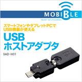 【MOBIBLE】ミヨシ(MCO)スマートフォンやタブレットPCでUSB機器が使えるUSBホストアダプタSAD-H01【あす楽対応】【10P14Nov13】