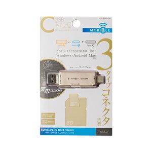 【ポイント10倍/メーカー直販】ミヨシ(MCO)3タイプコネクタ搭載SD/microSDカードリーダSCR-SD05【MOBIBLE】【10P29Jul16】