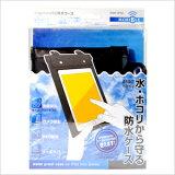 【あす楽対応】ミヨシ(MCO)iPad用防水ケースSWP-IP02【10P14Nov13】