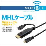 【送料無料】【MOBIBLE】ミヨシ(MCO)便利なケーブル一体型MHLケーブル3mUSA-MH3BK【あす楽対応】【10P14Nov13】【smtb-u】【送料込み】
