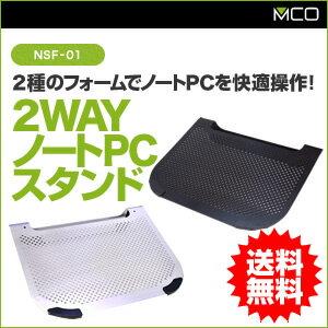 USBファン付き!ミヨシ(MCO)2WAYノートPCスタンドNSF-01/SL
