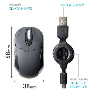 【ポイント10倍/メーカー直販】コードリールケーブルモバイルミニマウスUSBA対応SRM-MA01【10P03Dec16】