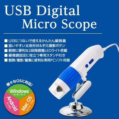 【送料無料/ポイント10倍/メーカー直販】ミヨシ(MCO)200倍対応 有線タイプ USBデジタル顕微鏡 UK-06【10P03Dec16】【smtb-u】【送料込み】