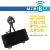 ミヨシ(MCO)ぐねぐねタブレットスタンド【MOBIBLEシリーズ】SST-05