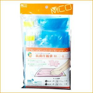 【メーカー直販】ミヨシ(MCO) 抗菌圧縮袋 Lサイズ 2枚セット MBZ-KAB/L2/海外旅行便利グッズ【旅行用品】【旅人専科】【10P03Dec16】【あす楽】