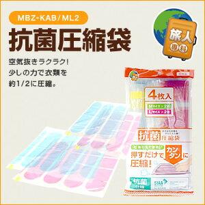 【ポイント10倍/メーカー直販】ミヨシ(MCO) 抗菌圧縮袋 M+Lサイズ 各2枚 MBZ-KAB/ML2/海外旅行便利グッズ【旅行用品】【旅人専科】【10P03Dec16】【あす楽】