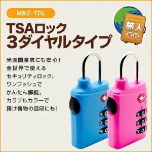 【ポイント10倍/メーカー直販】TSAロック 3ダイヤルタイプ MBZ-TDL /海外旅行便利グッズ【旅行用品】【旅人専科】【10P03Dec16】【あす楽】