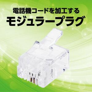 【ポイント10倍/メーカー直販】ミヨシ(MCO)6極2芯対応モジュラープラグDA-602P【10P03Dec16】