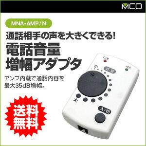 【送料無料】【あす楽対応】ミヨシ(MCO)電話音量増幅アダプターMNA-AMP/N【RCP】【smtb-u】【マラソン201312_送料無料】【送料込み】