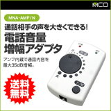 MCO(ミヨシ)電話着信フラッシャー(6極2芯対応)MNA-FLS