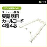 ミヨシ(MCO)受話器用カールコード4極4芯MCC-403BK