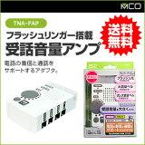 MCO(ミヨシ)電話機の受話音量を大きく聞こえやすくするアダプタTNA-AMP