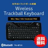 【送料無料】【あす楽対応】ミヨシ(MCO)BluetoothトラックボールキーボードTK-BT01【RCP】【10P10Nov13】【smtb-u】【送料込み】