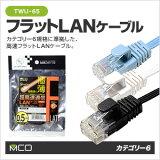 ミヨシ(MCO)カテゴリー6フラットLANケーブル【あす楽対応】【10P30Nov13】