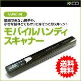 【送料無料】ミヨシ(MCO)モバイルハンディスキャナーUMSC-02【RCP】【smtb-u】【送料込み】