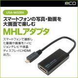 ミヨシ(MCO)スマートフォン用HDMI変換アダプタ(MHLアダプタ)USA-M02BK