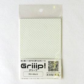水に強い! はがせる滑り止めシール Griiip! フリーカット レターサイズ ホワイト G123-FL01WH