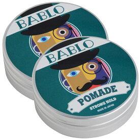 送料無料 バブロ ポマード BABLO POMADE バブロポマード ストロング ホールド 130g 2個セット [メンズ 整髪料 水性 水溶性 ヘアグリース おすすめ]