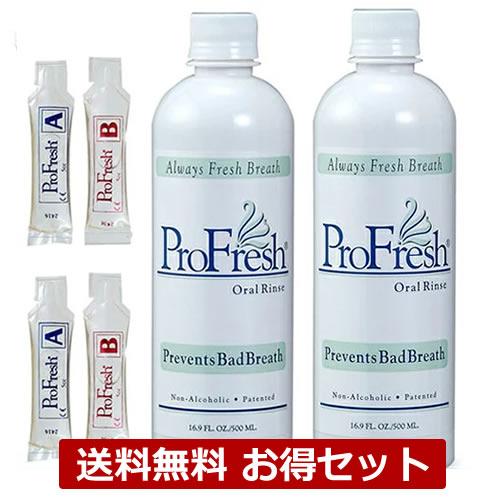 【送料無料】プロフレッシュ オーラルリンス 500ml 2本セット 日本正規品 口臭