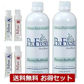 送料無料 プロフレッシュ オーラルリンス マウスウォッシュ 500ml 2本セット 日本正規品 口臭 洗口液