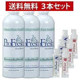 送料無料 プロフレッシュ オーラルリンス マウスウォッシュ 500ml 3本セット 日本正規品 口臭 洗口液