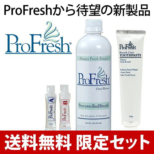 【送料無料】プロフレッシュ オーラルリンス 500ml + トゥースペースト 歯磨き粉 110g 限定セット 日本正規品 口臭
