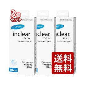 【送料無料】日本正規品 膣洗浄 インクリア 10本入 3個セット(30本)inclear 膣内洗浄