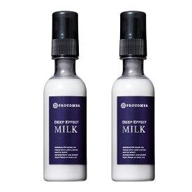 送料無料 PROUDMEN プラウドメン ディープエフェクトミルク 150ml 2本セット 乳液 メンズ