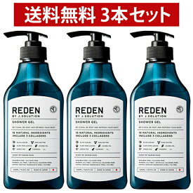 【まとめ買い】送料無料 REDEN リデン ボディソープ マリンムスクの香り 500ml 3本セット 正規品 メンズ