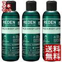 【送料無料】REDEN リデン フェイス&ボディローション 200ml 全身用化粧水 3本セット