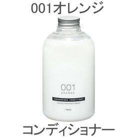 タマノハダ TAMANOHADA コンディショナー 001 オレンジ 540ml 玉の肌