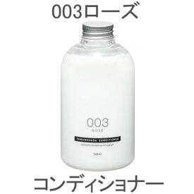 タマノハダ TAMANOHADA コンディショナー 003 ローズ 540ml 玉の肌