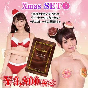 【Xmasセット3】 あす楽 セット コスプレ Xmas クリスマス コスプレ衣装
