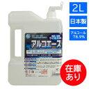 【お一人様4点まで】【アルコエース 2L】衛生用品 除菌 消毒 除菌水 アルコール消毒液 詰め替え 日本製