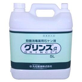 【グリンスα5L】 衛生用品 殺菌 石鹸ソープ 業務用 グリンス5L