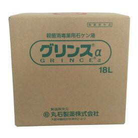 【グリンスα18L】あす楽 衛生用品 殺菌 石鹸ソープ 業務用