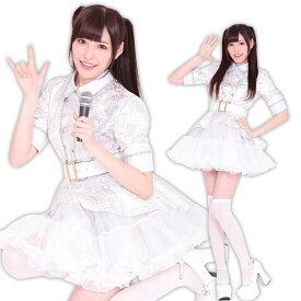 【A&T Collection】【アイドル道(ロード)】 コスプレ アイドル 白 コスプレ衣装 アイドル衣装 コスチューム 衣装