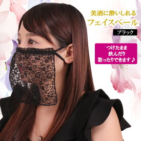 日本製 美酒に酔いしれるフェイスベール 洗える マスク レース 在庫あり ファッションマスク レディース 通気性 キャバ嬢 ナイトクラブ おしゃれ UVカット オリジナル セクシー ホステス MASK